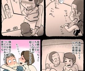 kazum Yotta Hahaoya Ga Guigui Kuru Hanashi