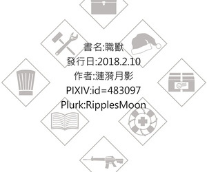 Ripple Moon Working Beasts Chinese