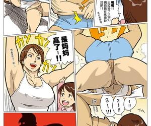 Urban Doujin Magazine Mousou Tokusatsu Series: Ultra Madam Chinese 不咕鸟汉化组 - part 2