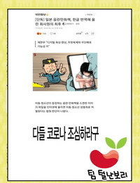 una casita Wantan Meo Himitsu Kichi Korean 팀 털난보리 Digital