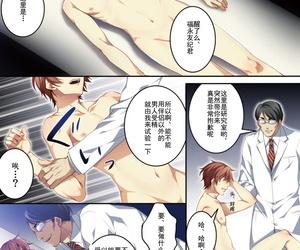 Kairi Osu Mama ~Ninshin Dekichatta Ore~ 1-wa + 2-wa Chinese Digital - part 2
