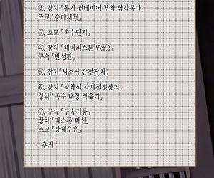 C95 Monaka Udon Monikano Kuubo Kaga Jinmon Chousho - 항모 카가 심문 조서 Kantai Collection -KanColle- Korean 팀☆데레마스