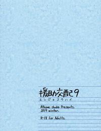 C97 Athome Shuka Takunomi Enjo Kouhai 9 English kvnk