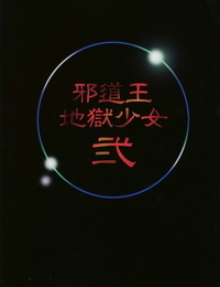Algolagnia Mikoshiro Honnin Jadouou - Jigoku Shoujo Ni Jigoku Shoujo Chinese 不咕鸟汉化组