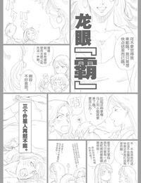 Urban Doujin Magazine Mousou Tokusatsu Series Ultra Madam 9 another end Chinese 不咕鸟汉化组 - part 2