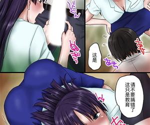 MCMiura Iota Tannin no Sensei o Saimin de Saikyouiku ShitemitaChinese【不可视汉化】