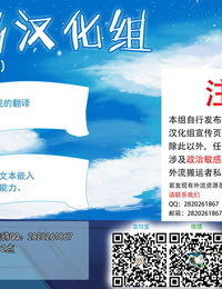 Urban Doujin Magazine Mousou Tokusatsu Series Ultra Madam 8 Chinese 不咕鸟汉化组 - part 3