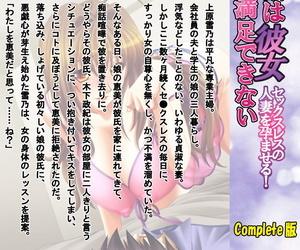 Goku-Fero Full Color seijin ban Ore no seiyoku wa kanojo dake ja manzoku dekinai seifuku mesukosei no seiyoku wa sokonashi ka~tsu! complete ban - part 4
