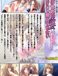 Goku-Fero Full Color seijin ban Ore no seiyoku wa kanojo dake ja manzoku dekinai seifuku mesukosei no seiyoku wa sokonashi ka~tsu! complete ban - part 2