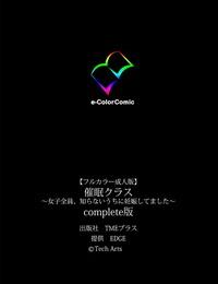 Teck Arts Full Color seijin ban Saimin Class Wonderful ~Joshi Zenin- Shiranai Uchi ni Mata Ninshin Shitemashita~ Complete ban - part 7