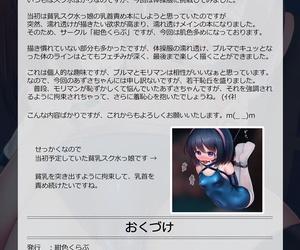 Koniro Club Asan Houkago no Taiiku Souko -Nuresuke Rikujoubu Hen- - Afterschool Phys. Ed. Warehouse -Seethrough Track and Field Arc- Spanish Digital