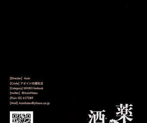 C96 Aoin hardly any Junreibi Aoin Sake in all directions Kusuri - The bottle & Drug Sekiro: Shadows Die Paired English =TLL + mrwayne=