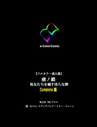 Guilty Full Color seijin ban Toriko no Kusari Shojo-tachi o Kegasu Midara na Kusabi Complete ban - part 6