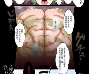 Semakute Kurai Kyouan Chou Mahou Shoujo Kaizou 5 Hisui Chinese【不可视汉化】