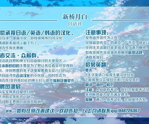 Lunaterk Giri Mara ni Hatsujou Suru Yome Chinese 新桥月白日语社 - part 2