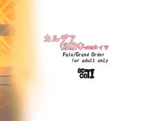 C97 SOTIKOTI soramoti Chaldea Seifuku Bon with Tights Fate/Grand Order Chinese 黑条汉化