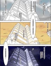 Haruharudo Charao ni Netorare Route 2 Vol. 5 Chinese 不可视汉化
