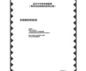 Ameshoo Mikaduki Neko Touhou TS Monogatari ~Keine hen~ Touhou Project Chinese 十的我全都要汉化组