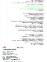 COMIC1☆15 PASTEL WING Kisaragi-MIC Hiyake Mizugi no Hon! 2 episode 1 Chinese 乌冬汉化组