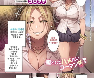 Korotsuke Tsugou not much Ii Hakoiri Yankee - 형편 좋은 규중처녀 일진 COMIC ExE 15 Korean Digital