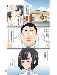 DOZA Village Dozamura Waisetsu Clinic - 猥褻?診療 Chinese 禁漫漢化組 Digital