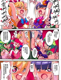 Warabimochi Ai no Senshi Love Tear 1 Chinese Lolipoi汉化组 - part 2