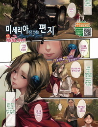 Midorino Tanuki Miseria he no Tegami - 미세리아에게 보내는 편지 COMIC BAVEL 2019-08 Korean Digital