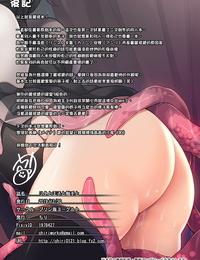 Purin Kai Yoghurt Chiri Rita to Ouji to Shokushu to Sennen Sensou Aigis Chinese 魔狗狗個人漢化 Digital