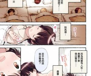 Nagatsuki Misoka Nozomu Nozomi Vol. 2 Chinese - part 2