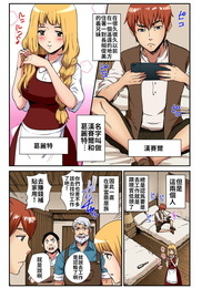 Pirontan Otona no Douwa ~Henzeru to Gure-teru - 大人的童話~糖果屋 Gaticomi Vol. 100 Chinese 禁漫漢化組