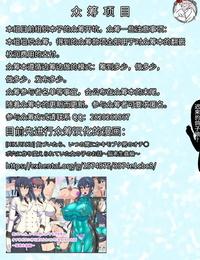 TSF no F Kouji 聖騎士団 ジュエルナイツ 4話 悪に堕ちる紅玉 Chinese 不咕鸟汉化组