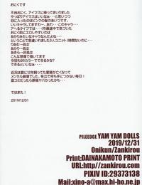C97 Zankirow Onigirikun PILE EDGE YAM YAM DOLLS THE IDOLM@STER CINDERELLA GIRLS Korean - part 2
