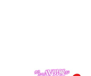 Yudokuya Tomokichi Charisma AV Danyuu ga Zetsurin Orc ni Isekai Tensei Shita Hanashi 2 - 카리스마 AV남배우가 절륜 오크로 이세계 전생한 이야기. 2 Korean 팀☆데레마스 - part 2