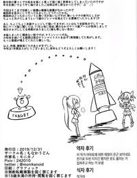 C97 Monaka Udon Monikano Senkan Yamato Jinmon Chousho - 전함 야마토 심문조서 Kantai Collection -KanColle- Korean 팀☆데레마스