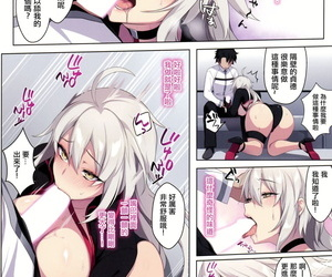 C97 Puu no Puupuupuu Puuzaki Puuna Jeanne Alter wa Maryoku Kyoukyuu o Shitai!? Fate/Grand Order Chinese 洨五組