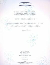C97 Watakubi Sasai Saji Naisho no Kagai Jugyou Nyuumonhen Chinese 脸肿汉化组