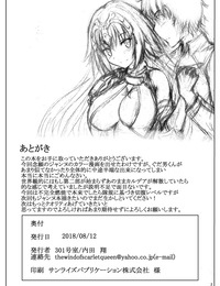301 Goushitsu Uchida Shou Gudao to Jeanne no Futari Ecchi - 구다오랑 잔느의 두사람의 섹스 Fate/Grand Order Korean Digital