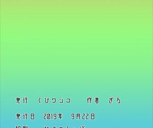 Kubiwanko Giro Aoume no Hana Chinese 悬赏大厅x新桥月白日语社汉化 Digital - part 2