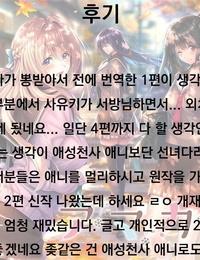 Azarashi Soft Full Color seijin ban Amakano Kanzenban Part 1 Korean - part 3