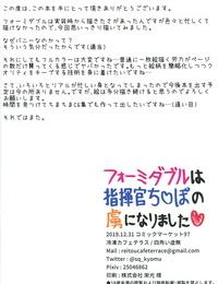 C97 Reitou Cafe Terrace Shikakui Kyomu Formidable wa Shikikan Chinpo no Toriko ni Narimashita Azur Lane