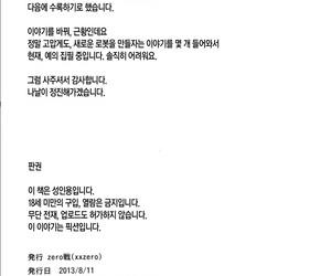 C84 zero-sen xxzero 3D no X to Y de Happiness?! Pokemon Korean Team Mystic Decensored Incomplete