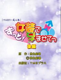Momoiro Gekijou Full Color seijin ban Zutto! Josou de Haramasete Kanzenban - part 5