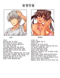 Alcohorick Uchida Shou Hibana-chan no Kusuguri Sex Life - 하바나쨩의 간질간질섹스라이프 Korean Digital