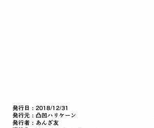 C95 Dekoboko Hurricane Anza Yuu Jeanne to Alter no Ecchi na Hon Fate/Grand Order Chinese 新桥月白日语社X佳奈助汉化组