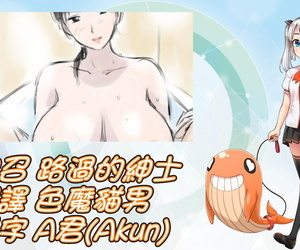 Urakan Dosukebe Oyaji to Kyouko-san - 大色狼老伯與今日子小姐 Chinese 禁漫漢化組 - part 2