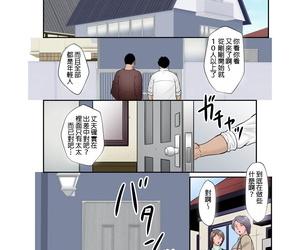 Fuusen Club Inka no Shizuku - Nikubenki Sayako 35-sai Sono San - 淫花的綻放 Chinese Digital