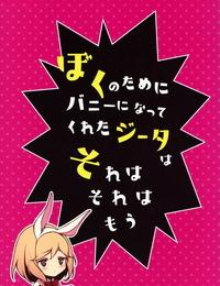 C97 homadelic. Homaderi Boku no Tame ni Bunny ni Natte Kureta Djeeta wa Sore wa Sore wa Mou. Granblue Fantasy