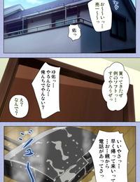 Shiomaneki Full Color seijin ban Amane~e!~ Tomodachinchi de konna koto ni naru nante!~ Complete ban - part 5
