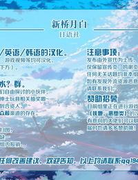 Yojouhan Shobou Yurikago Uri no Tsuma Chinese 新桥月白日语社 - part 3