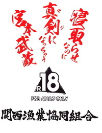 Kansai Gyogyou Kyoudou Kumiai Marushin Netorase nanoni Maji ni Nacchau Miyamoto Musashi Fate/Grand Order